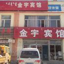武川金宇賓館
