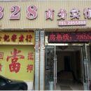 湘陰828商務賓館