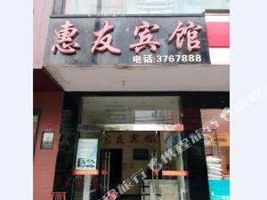 臨湘惠友賓館
