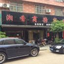 湘陰湘香商務賓館