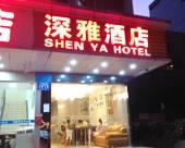 深圳深雅商務酒店