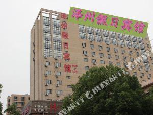 潛山澤州假日賓館