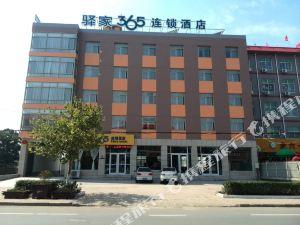 驛家365連鎖酒店(行唐西橋頭店)