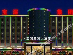 眉縣寶深瀚瀾大酒店