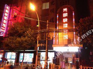 南陵光明快捷賓館