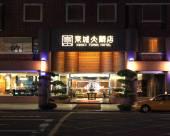 高雄京城大飯店