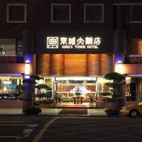 高雄京城大飯店酒店預訂