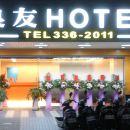 桃園良友商務飯店(GOOD FRIEND BUSINESS HOTEL)