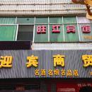 鳳縣旺江賓館