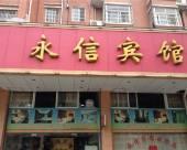 安慶永信賓館