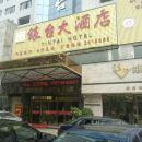 益陽銀台大酒店