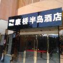 新津康橋半島酒店