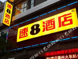 速8酒店(滕州火車站店)