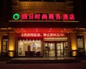 肅寧假日時尚商務酒店