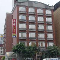 台北豪祥旅社酒店預訂
