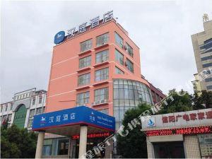 漢庭酒店(信陽電視台店)