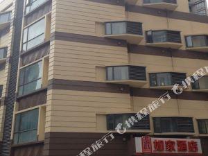 如家快捷酒店(上海延安西路店)