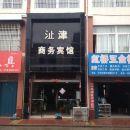 蕪湖津沚商務賓館
