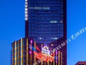 重慶光宇戴斯酒店