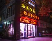 怡家連鎖酒店(綿陽桃園路店)