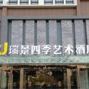 德興瑞景四季藝術酒店