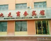 澄城九天商務賓館