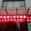 渭南鴻力英華商務酒店
