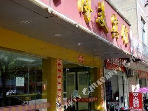 浦城博美賓館