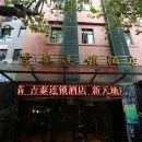 吉泰連鎖酒店(上海新天地店)