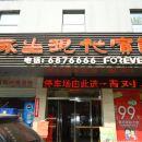 永生現代連鎖賓館(萍鄉店)