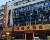 嶽西天福大酒店