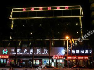 永安蘭逸精品酒店