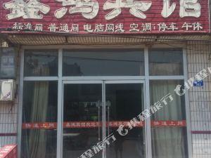 平原鑫鴻賓館