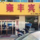 靈武雍豐賓館