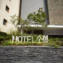 首爾小雪精品酒店(Sohsul Hotel Seoul)