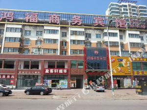 禹城鴻福商務賓館