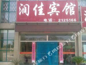 禹城潤佳賓館