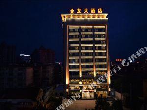 漢中金龍大酒店
