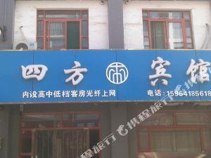 平原四方賓館