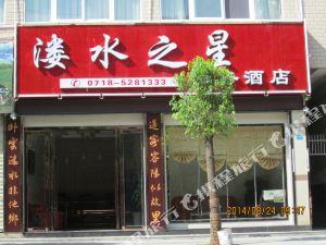 鶴峰溇水之星商務酒店