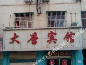 禹城大唐賓館