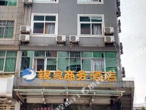 政和銀泉商務酒店