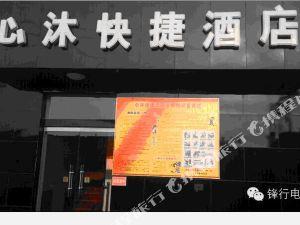 陽城北留心沐快捷酒店