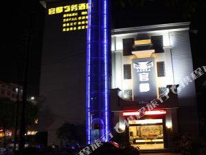 枝江官邸商務酒店