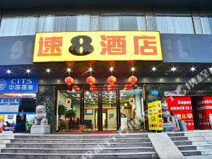 速8酒店(廣州天河立交店)