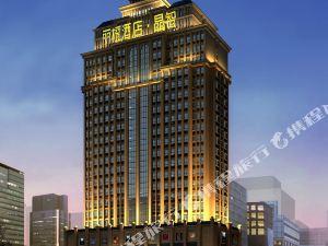 麗橙酒店·晶智(宜昌五一廣場店)