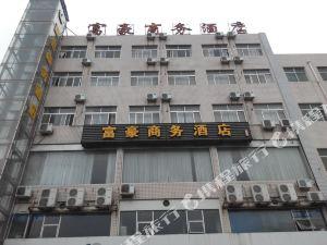 蒲城富豪商務酒店