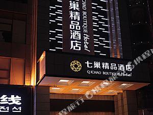 六安七巢精品酒店