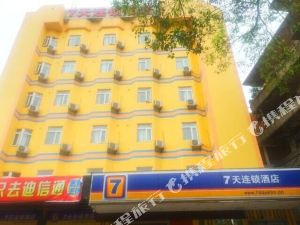 7天連鎖酒店(豐城人民路店)