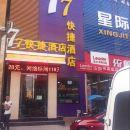 嵩縣77快捷酒店